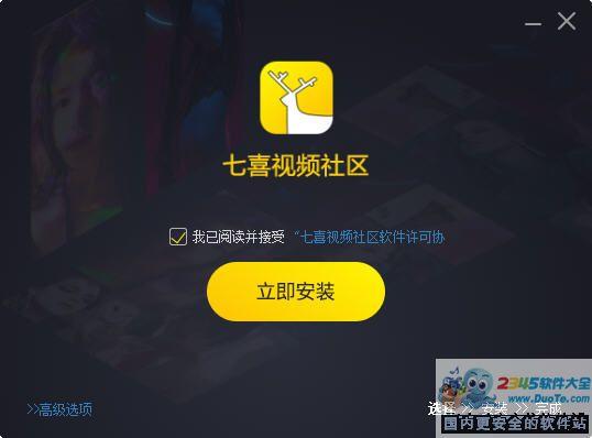 七喜聊天室(七喜视频社区)下载