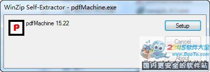 PDFMachine下载