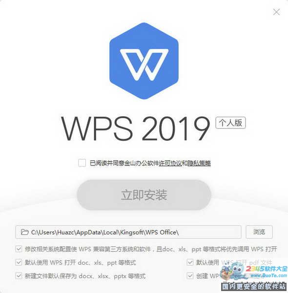 WPS Office 2013下载