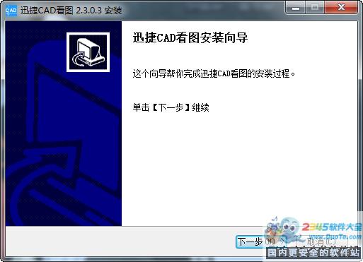 迅捷CAD看圖軟件下載
