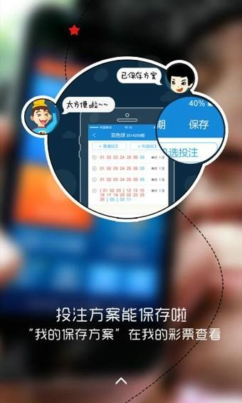 送彩金500的网站大白菜_彩票新用户注册就送88下载