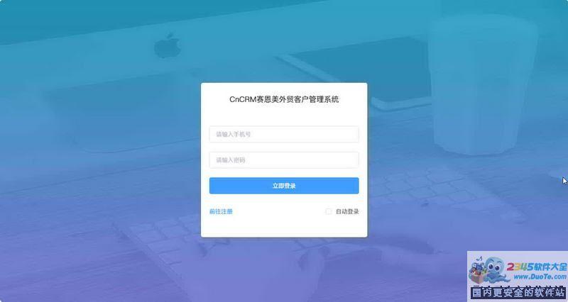 赛恩美外贸管理软件下载