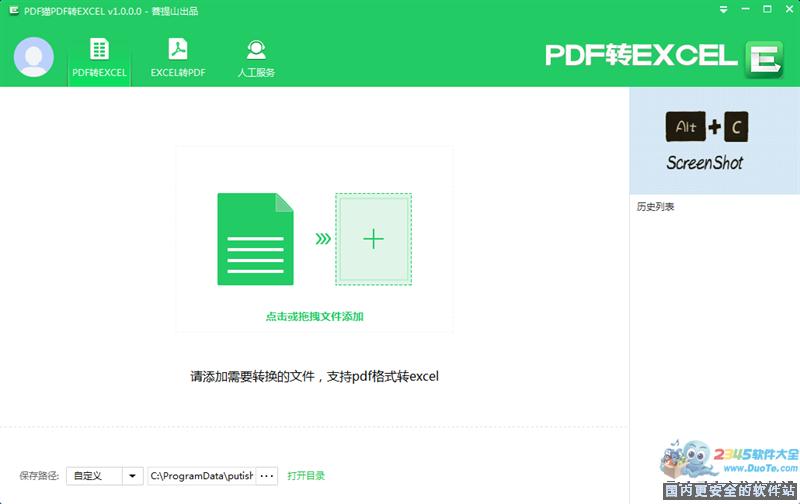 PDF猫PDF转Excel下载