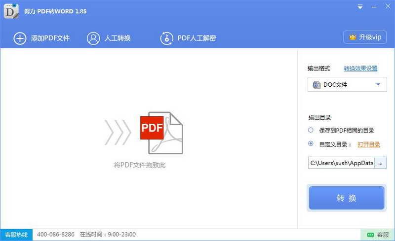 pdf轉word(得力)下載