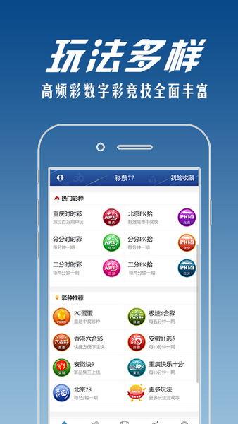 彩票77app免费下载_彩票77安卓最新版1.0下载