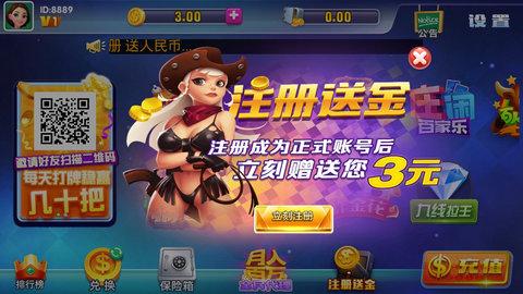 享乐棋牌手机版app免费下载_享乐棋牌手机版安卓最新版1.0下载