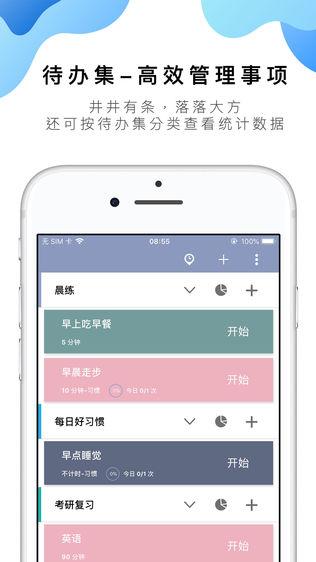 番茄ToDoiPhone版免费下载_番茄ToDoapp的