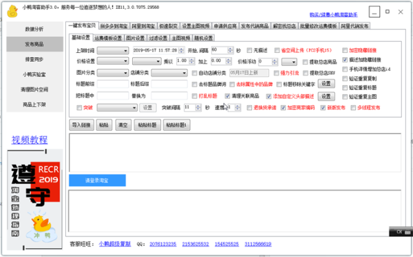 小鸭淘客助手bt365手机版下载