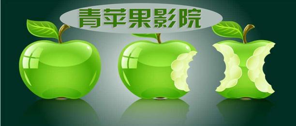 青苹果影视