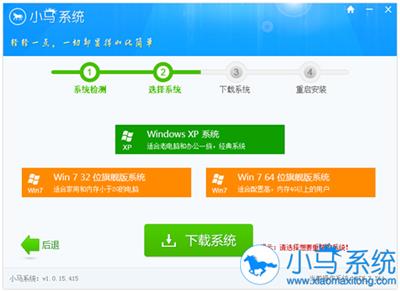 小马一键重装系统软件全能版官方下载下载