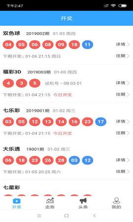 双色球彩票app排行榜_当前好用的双色球彩票app推荐