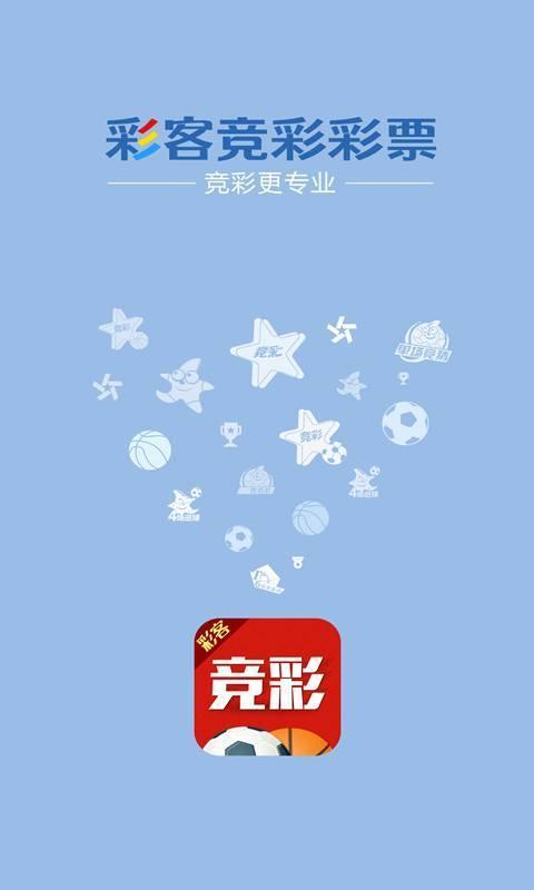 足彩胜负彩第19124期推荐:欧冠小组赛首轮 热门竞彩软件预测比分