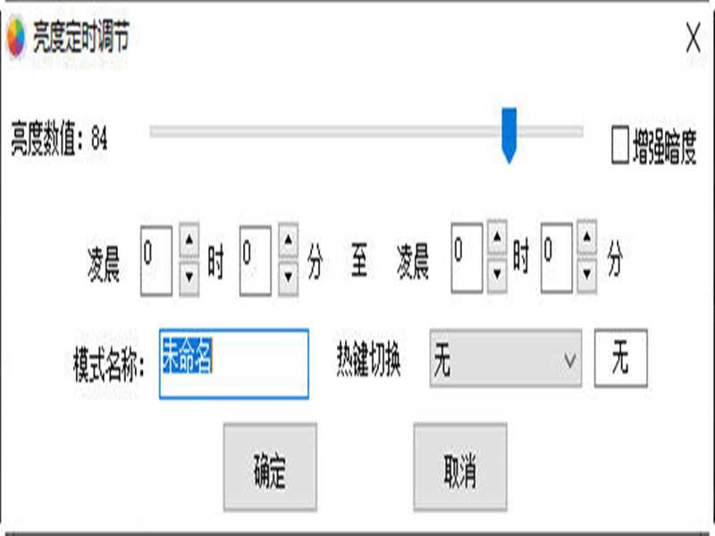 天山屏幕亮度调节bt365手机版下载