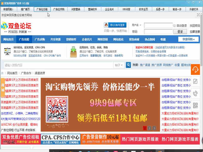 双鱼网络推广软件下载