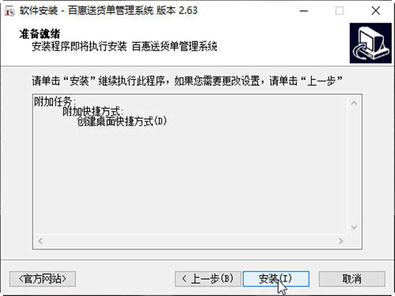 百惠送货单管理系统bt365手机版下载
