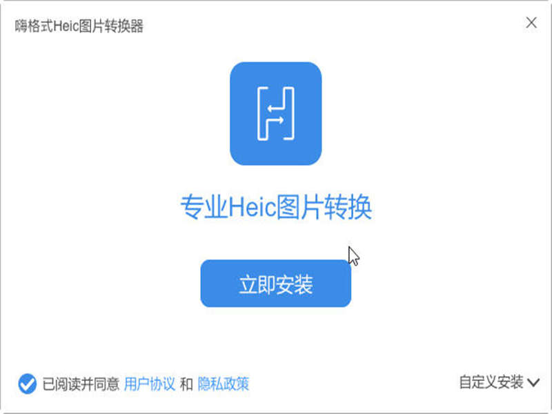 嗨格式Heic图片转换器软件下载