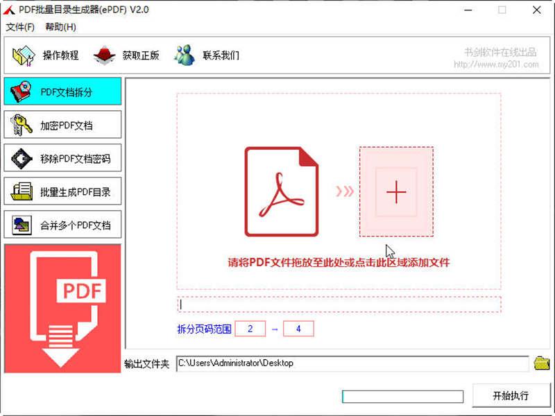 PDF批量目录生成器(ePDF)365bet体育在线备用网址