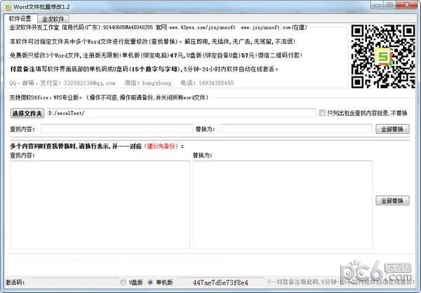 Word文件批量修改工具下载