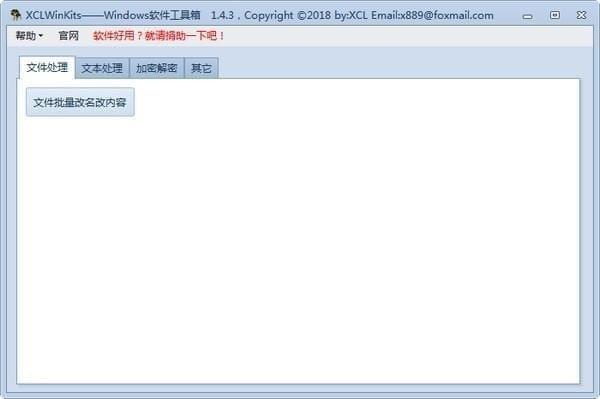 XCLWinKits(windows软件工具箱)下载