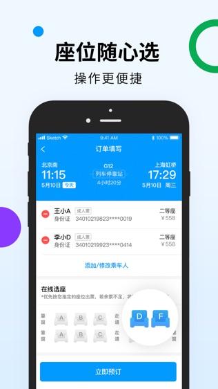 高铁出行 for 12306官方抢票