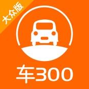 車300二手車估價