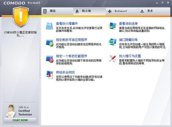 科摩多免费防火墙(Comodo Firewall)下载