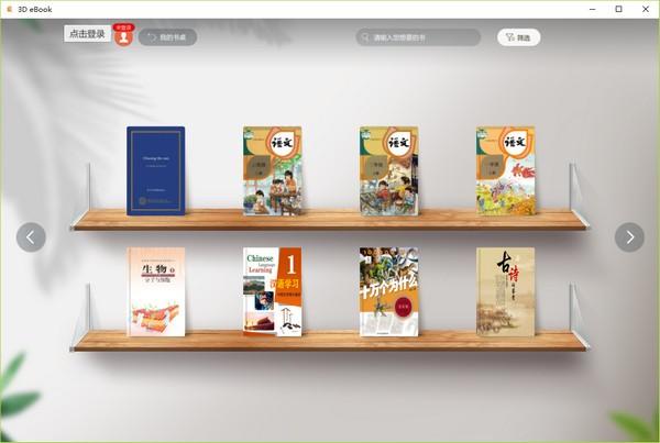 3D电子课本(3D eBook)下载