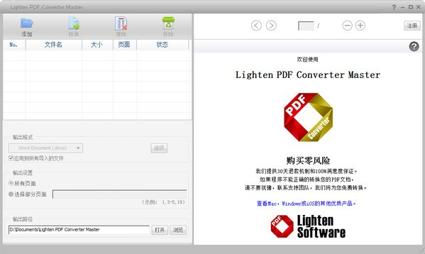 Lighten PDF Converter Master(PDF转换工具)下载