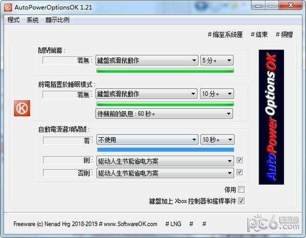 AutoPowerOptionsOK(电脑省电软件)365bet体育在线备用网址