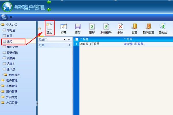 云梯端CRM客户管理系统下载