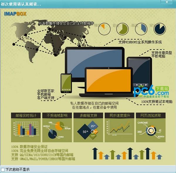 imapbox网盘下载