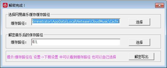 网易音乐缓存解密工具下载