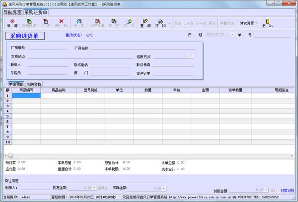追风采购订单管理系统下载