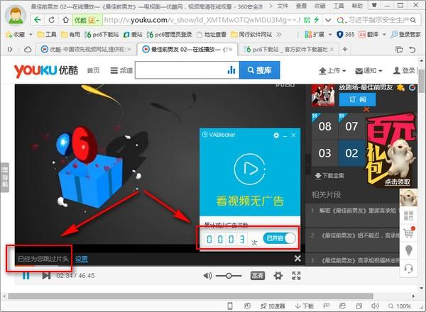 vablocker视频广告过滤下载