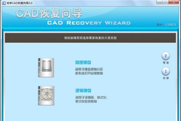 宏宇CAD恢复向导下载
