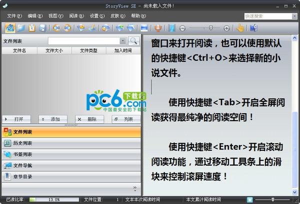 StoryView SE(电子小说阅览器)下载