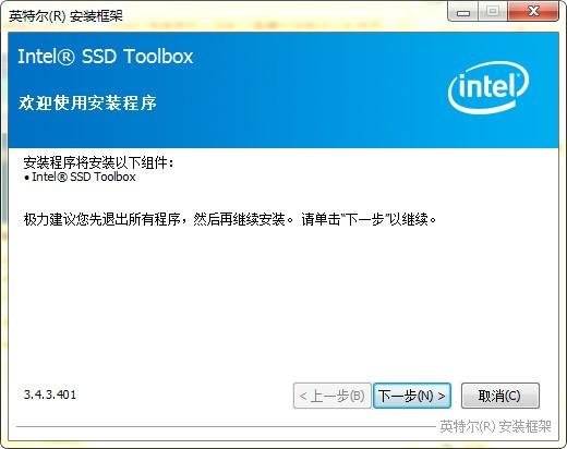 SSD固态硬盘优化软件(Intel SSD Toolbox)下载