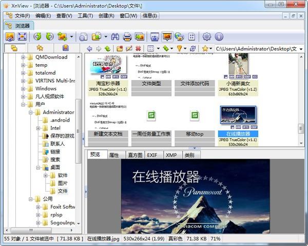 xnview中文版下载