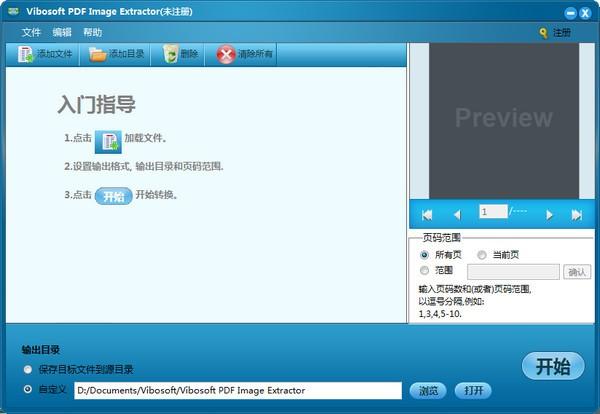 Vibosoft PDF Image Extractor(PDF提取图片工具)下载
