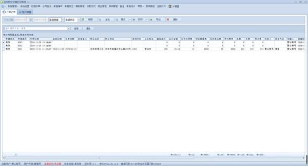 远方物业收据打印软件下载