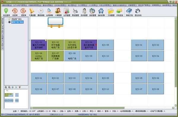包租婆广告位租赁管理软件下载