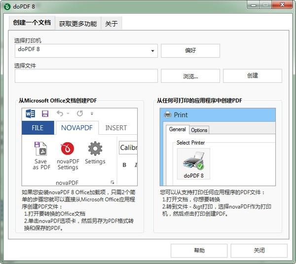 doPDF(虚拟打印机)下载