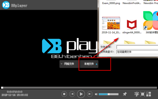 BBplayer下载