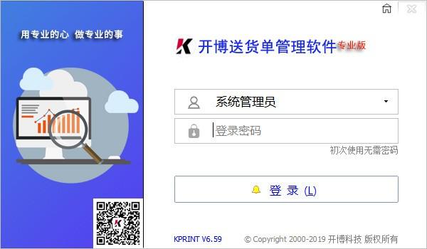 开博送货单管理软件下载