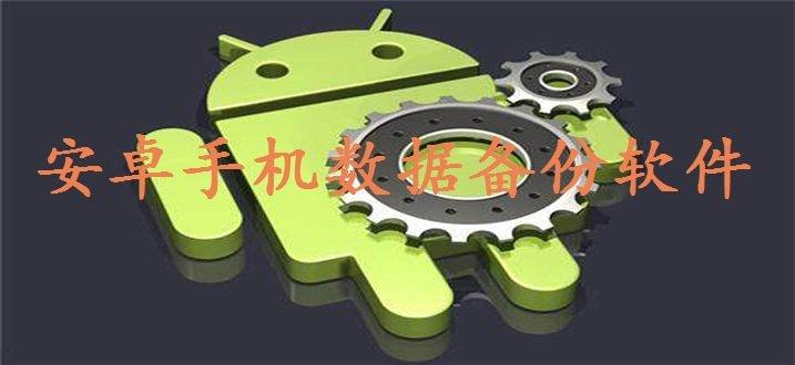 安卓手机数据备份的软件软件合辑