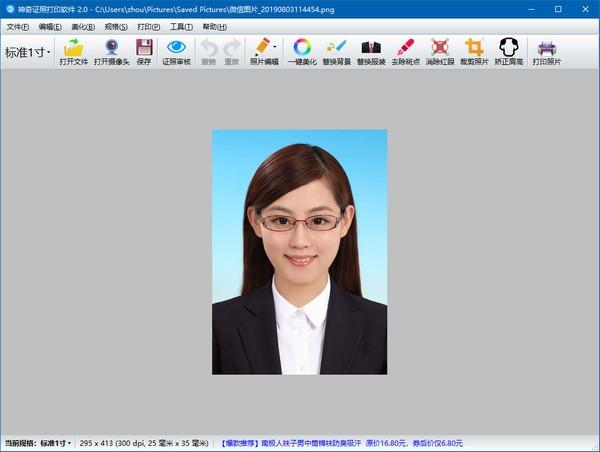 神奇证照打印软件下载