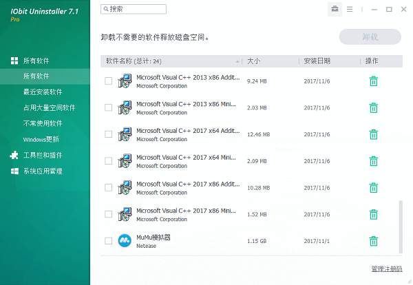 IObit Uninstaller Pro下载