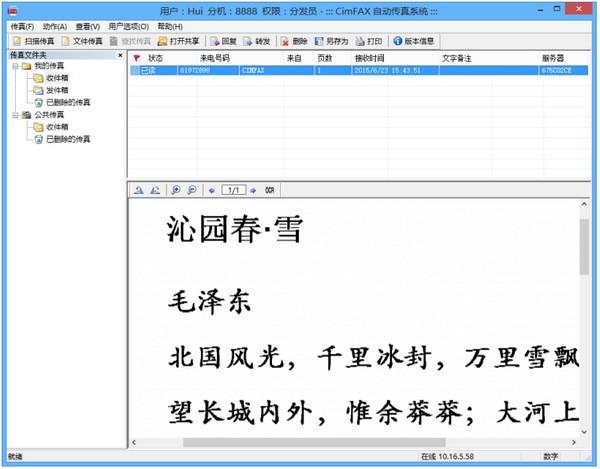CimFAX自动传真系统下载