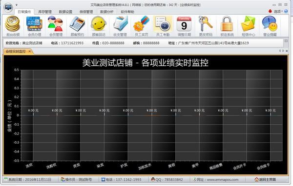 艾玛美业店务管理系统下载