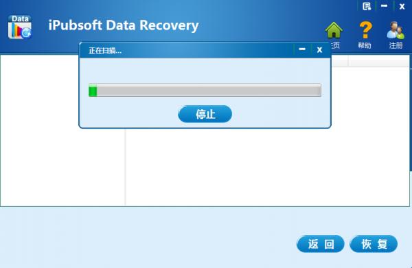 iPubsoft Data Recovery(数据恢复软件)下载